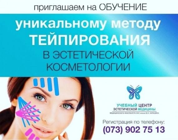 Косметолог в центре медицины и реабилитации центр реабилитации на бескудниковском бульваре